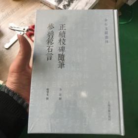 正续校碑随笔 梦碧簃石言(金石文献丛刊)