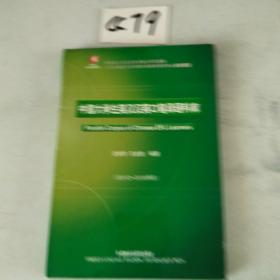 中国大学生英汉汉英口笔译语料库 含光盘