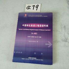 外研社英汉语料库系列:中国学生英语口笔语语料库(2.0版)