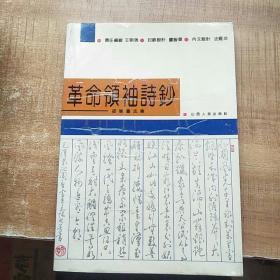 革命领袖诗抄—硬笔书法集