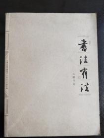 《书法有法》孙晓云 毛笔签赠本(2010年1版1印)