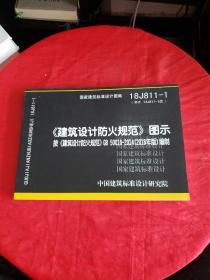 18J811-1《建筑设计防火规范》图示按《建筑设计防火规范》GB50016-2018编制【正版库存新书!择优发货,先到先得!】