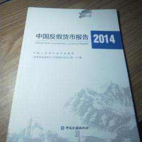 中国反假货币报告2014 /中国人民银行货币金银局 中国金融出版社