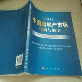 中国房地产市场回顾与展望2011
