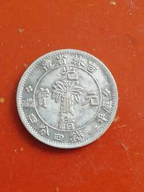 158.吉林省造光绪元宝,中心花篮,库平一钱四分四厘。