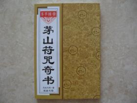 茅山符咒奇书(易学秘术)