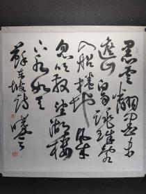 中国书协主席孙晓云 书法一幅
