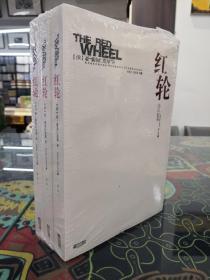 红轮(第二卷 全三册)