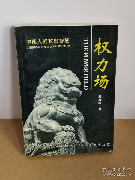权力场--中国人的政治智慧