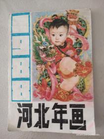 1988年河北年画缩样、1989年农村读物出版社年画缩样、1988年上海书画出版社国画缩样(3)、1989年上海书画出版社年历画缩样(3)