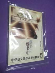 魏书生中学语文教学改革实践研究【正版!全新未阅 品相完美】