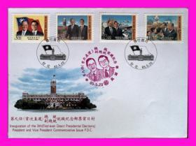 台湾邮政用品、信封、人物邮票首日封一枚