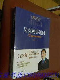 吴克利讲讯问:10堂纪检监察攻略课