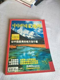 中国国家地理2004 7(海报一张)