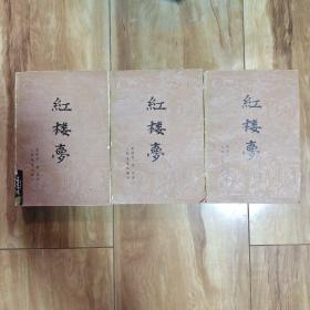 红楼梦 上中下全 1982年北京3印