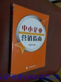 中小企业营销指南