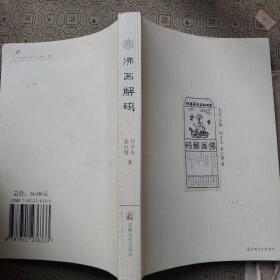 佛画解码 作者: 邱子庆签名赠送本