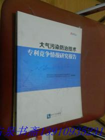 大气污染防治技术专利竞争情报研究报告