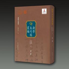 浙学未刊稿丛编 第二辑(16开精装 全110册 原箱装)