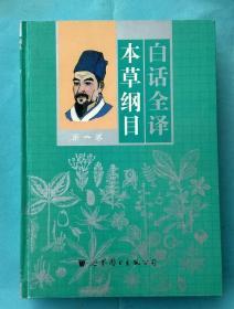 白话全译本草纲目(一二三四卷全)