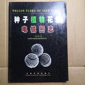 种子植物花粉电镜图志