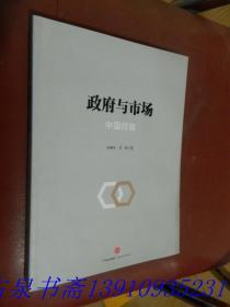 政府与市场 中国经验