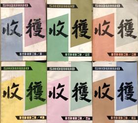 《收获》杂志1983年第1,2,3,4,5,6期全年6册合售(陆文夫中篇名作《美食家》高晓声短篇《泥脚》从维熙长篇《北国草》连载全,黄蓓佳中篇《请与我同行》《秋色宜人》贾平凹中篇《小月前本》沙汀中篇《木鱼山》高晓声中篇《蜂花》徐小斌中篇 《河的两岸是生命之树》德兰长篇《求》第二部等,详见目录)