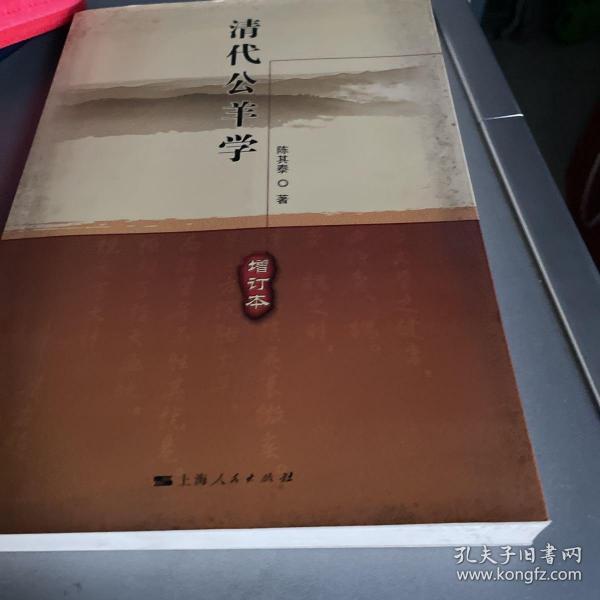 清代公羊学(增订本)