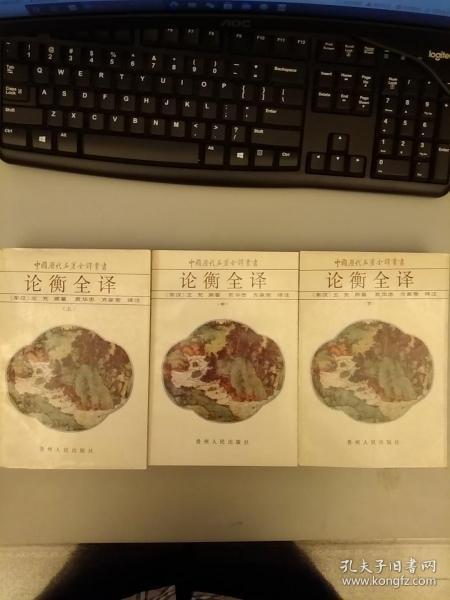 中国历代名著全译丛书   论衡全译 (上中下)未翻阅正版    2021.2.6