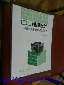 IDL程序设计:数据可视化与ENVI二次开发