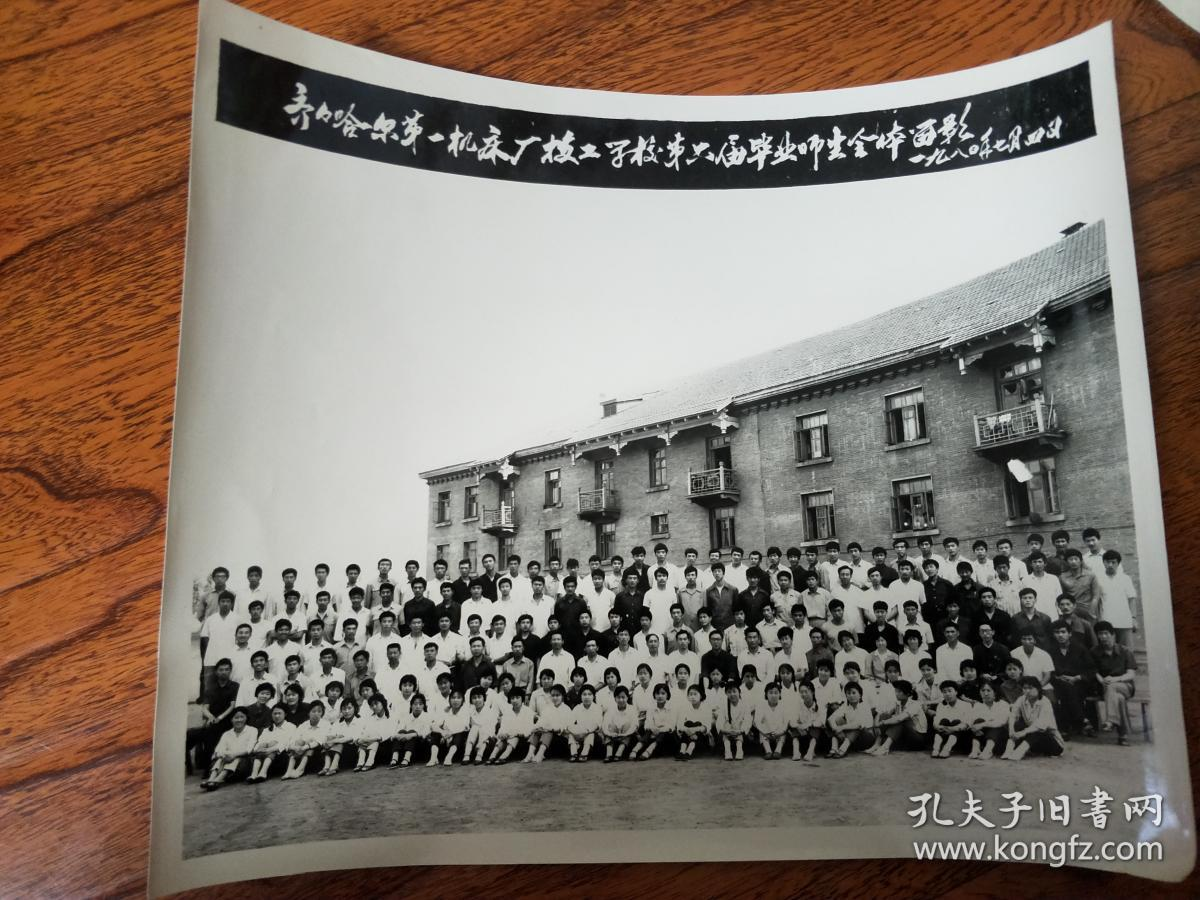 齐齐哈尔第一机床厂技工学校第六届毕业师生全体留影