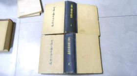 全漢三國晉南北朝詩(上下全,1959年1版1次,精裝)C17