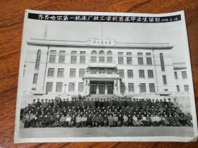 齐齐哈尔第一机床厂技工学校首届毕业生留影