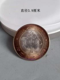 传世少见的四川省造光绪元宝五彩包浆老银元  . .