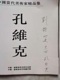 山东画院院长《孔维克画集》 签名本