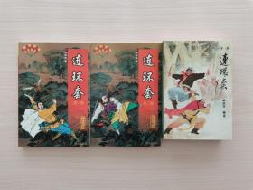 单田芳评书《连环套》两种版本合售——《连环套》(全二卷,群众出版社)+《连环套》(全一册,内蒙古人民出版社)