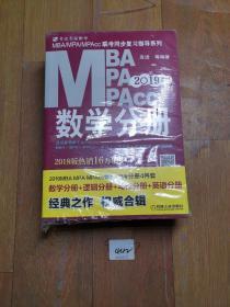 2018 数学分册 、逻辑分册、写作分册、英语分册第16版 (四本合售)