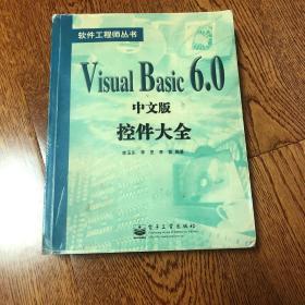 Visual Basic 6.0中文版控件大全