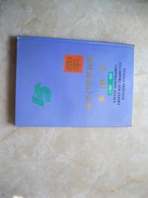 云南省茶叶进出口公司志(编号4号)
