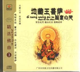 地藏王菩萨超度心咒(精选佛曲3)(CD)  信晨  广州市新时代影音公司