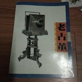 老古董.相机钟表