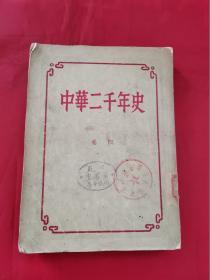 中华二千年史(卷四),50年代版本的