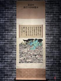 吴冠中手绘乡下风景图一幅,乡下老画,买家自鉴。
