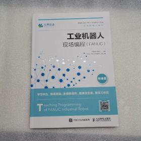 工业机器人现场编程(FANUC)