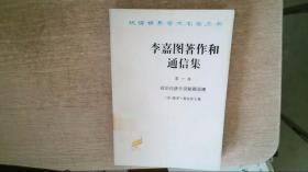李嘉图著作和通信集第一卷