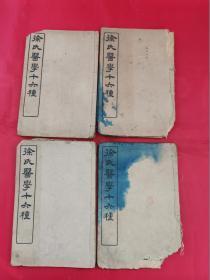 徐氏医学十六种(脉诀启悟注释、内经诠释、伤寒约编、难经经释)4册合售