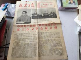 北京日报1977年7月23日 包老包真  封面华主席