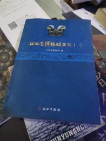 江西博物馆集刊一