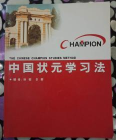 中国状元学习法手册(小学篇、初中篇、高中篇、记忆篇)