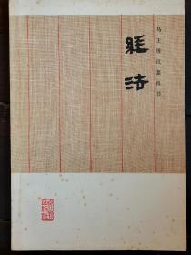 经法:马王堆汉墓帛书